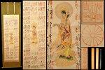 【送料無料】観音様像刺繍手巻き画絵巻在銘立軸年代保証書法掛け軸古美術茶掛古玩文化財収集威龍彩雲通販