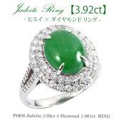 PT900ヒスイリング【3.920ct】×ダイヤモンド
