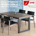 ダイニング テーブル 1400 dining table 140 ウォールナット材 贅沢 メンテナンスしやすい W140テーブル 脚はアイアン製 日本製 国産 大川 ウォールナット ダイニングセット 5点 セット 食卓 椅子 1