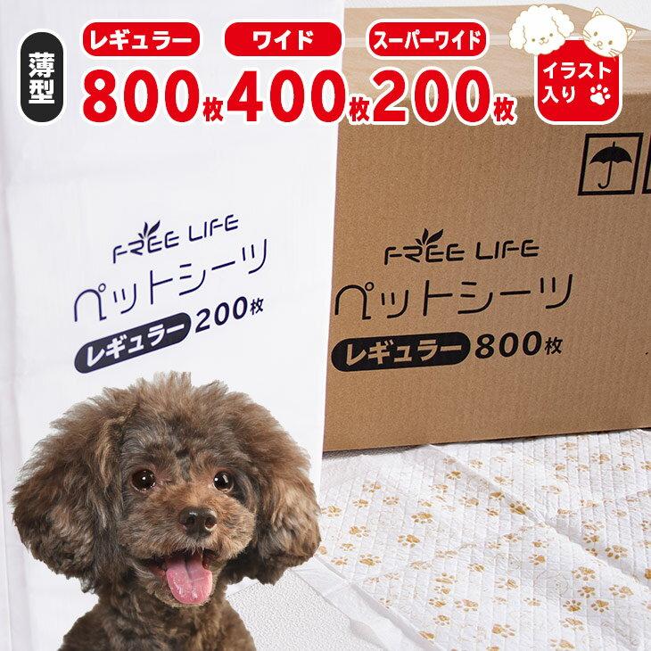 トイレ用品, ペットシーツ SALE 800 400 200 1