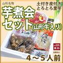 お土産 芋煮 セット 芋煮会セット 山形牛 4〜5人前 里芋...