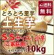 里芋 ねっとり さといも 山形 送料無料 SSサイズ 10kg 小芋 A品 土生芋 とちゅ…