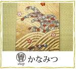 名古屋帯正絹リサイクル花