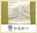 袋帯正絹クリーム色