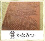 名古屋帯正絹リサイクル