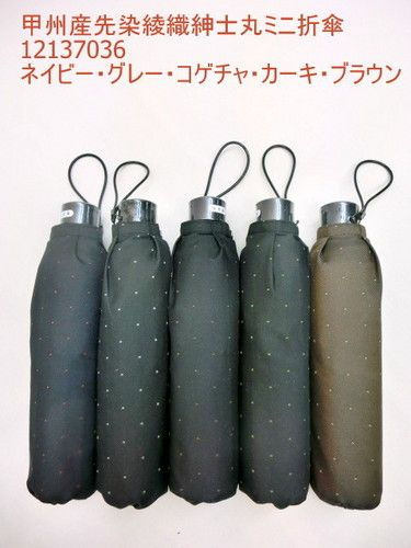 雨傘・折畳傘-紳士甲州産先染綾織ポツ柄生地日本製丸ミニ折畳傘