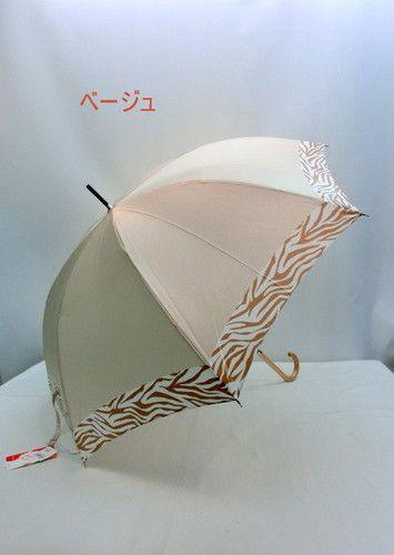 雨傘・長傘−婦人オロビアンコブランドゼブラ柄カーボン骨日本製手開雨傘