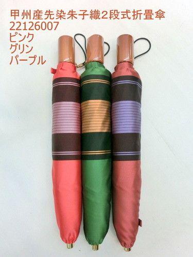 雨傘・折畳傘-婦人甲州産先染朱子格子日本製2段式折畳傘
