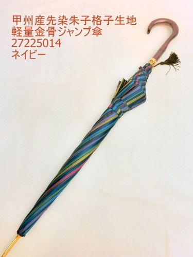 雨傘・長傘−婦人甲州産先染朱子格子織生地日本製軽量金骨ジャンプ傘