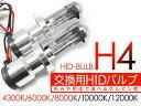 H4 HIDバーナー/HIDバルブ スライド式 Hi/Lo切替 35W/12V ヘッドライト 交換バルブ 2個セット