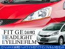 フィット GE 系 3D曲面 アイラインフィルム 3色セット