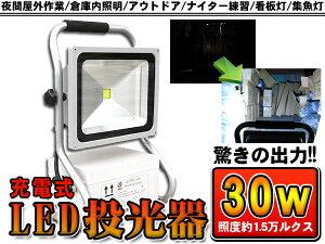 投光器LED30W充電式ホワイト【Z2200】【Aug08P3】