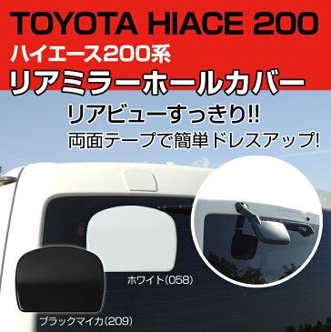 ハイエース 200系 リアゲート ミラー ホールカバー 1型 2型 3型 4型 GL/DX 標準/ワイド 全タイプ対応