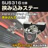 ステー ブラケット 挟み込みタイプ 作業灯 集魚灯 サーチライトの固定に 板厚6mmまで対応 SUS316