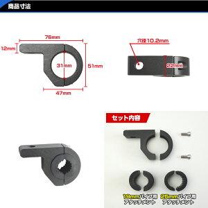 ステー ブラケット 丸パイプ用 作業灯 集魚灯 ワークライト サーチライトの取付金具 パイプ径19mm 22mm 25mm 32mmに適合