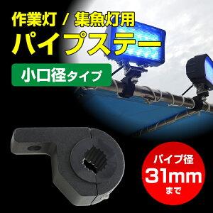 ステー ブラケット 丸パイプ用 作業灯 集魚灯 ワークライト サーチライトの取付けに パイプ径19mm 22mm 25mm 32mmに適合 船 重機の照明取付けに