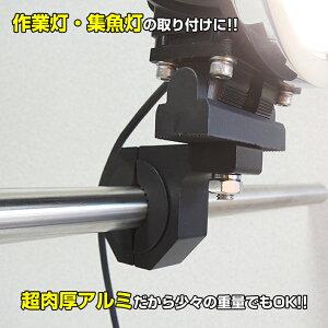 ステー ブラケット 丸パイプ用 肉厚アルミ 作業灯 集魚灯 ワークライト 投光器の取付けに パイプ径52mmまで対応 船 重機の照明取付けに