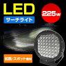 LED サーチライト 投光器 225w 24v 12v 兼用 船 重機に 広範囲照射 CREEチップ5w×45発 13ヵ月保証 送料無料