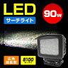 送料無料 LED サーチライト 広角&拡散タイプ 90w 12v 24v 兼用◆13ヵ月保証