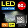 送料無料 LED サーチライト スポット&広角タイプ 90w 12v 24v 兼用◆13ヵ月保証