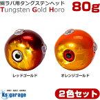 タイラバ タングステン 鯛ラバ 80g (2色 2個セット) タングステンヘッド ゴールドホロ カラー (オレンジゴールド / レッドゴールド 2色) 目玉付き カラー タイラバヘッド 高純度97% 保護チューブ付き アマダイ 仕掛け にも