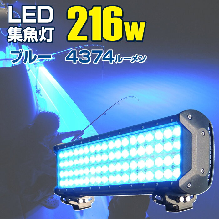 LED 集魚灯 イカ アジ イワシ タチウオ イサキ シラスウナギ 船 船舶 漁船 重機 夜釣り 夜焚き 照明 (216w 24v 12v 兼用 青 拡散) バッテリー点灯も可