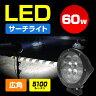 船 LED サーチライト 作業灯 60w 24v 12v 兼用 450m照射 広角タイプ 防水 プレジャーボート 漁船の前照灯に 13ヵ月保証 送料無料