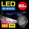 船 LED サーチライト 作業灯 60w 24v 12v 兼用 600m照射 超スポットタイプ 防水 プレジャーボート 漁船の前照灯に 13ヵ月保証 送料無料 2台セット
