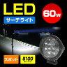 船 LED サーチライト 作業灯 60w 24v 12v 兼用 600m照射 超スポットタイプ 防水 プレジャーボート 漁船の前照灯に 13ヵ月保証 送料無料
