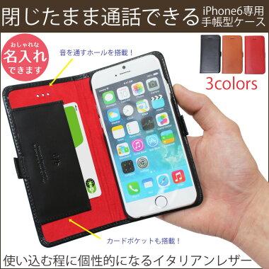 【閉じたまま通話できる手帳型iPhone6ケース】使う程に個性的になるイタリアンレザー製【おしゃれな名入れできます】ポケット付きiPhone6カバー/バンパー/suica入れ/カードホルダー【楽ギフ_包装選択】