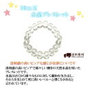 10mm玉 水晶ブレスレット☆(天然石/パワーストーン/送料無料/ブレスレット/水晶)  【RCP】