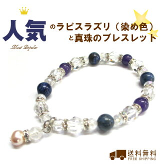 Lapis lazuli natural stone ☆ cute and Pearl Pearl charm (and Lapis / lapis-lazuli / pearls / bracelets / blue / breath)