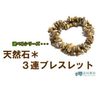 Bargain sale! Amazing prices, natural 石3-bracelet project! ☆ ( / natural stone / パワーストーン / bracelets / breath ) fs3gm10P18oct13_b