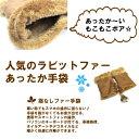 1000円ぽっきり!手袋 キュートな♪ラビットファー手袋(素材が多少悪いで...