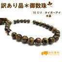 【訳あり品】(傷あり)パワーストーンお数珠 タイガーアイ 10mm☆ 選べる2種類   【RCP】
