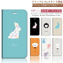 iPhone 対応 手帳型 スマホケース 【 うさぎ・アニマル フラップなしスマートフォンカバー 】i……