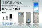 F-03B液晶保護フィルム 3台分セット※各種専用形状にカット済み! |81| |8a| \e