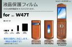 W47T液晶保護フィルム 3台分セット※各種専用形状にカット済み |81| |8a| \e