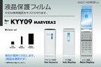 au MARVERA2 KYY09 専用液晶保護フィルム 3台分セット※各種専用形状にカット済み |81| |8a| \e
