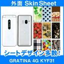 au GRATINA 4G KYF31 専用 スキンシート 外面...