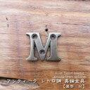 アンティーク 文字 [M] アルファベット 真鍮 MTMET-132 ...