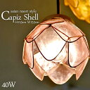 カピス貝ペンダント照明H11.5cm×W13.5cm40W吊り下げライトピンク花間接照明天井照明インテリア照明LED対応おしゃれきれいかわいい華やか幻想的ピンク桜色さくらいろsla-0024-or