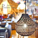 【店内20%オフ】アジアン照明シーリング吊り下げラタン籐LEDおしゃれきれいかわいいナチュラル天然素材幻想的南国インテリア間接照明