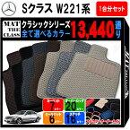 メルセデスベンツ Sクラス W221系 フロアマット 1台分セット【クラシック】シリーズ 13440通り フロアーマット カーマット 車種 専用 内装 カー用品 車用品 アクセサリー Mercedes-Benz S-class 日本製