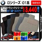 BMW I3シリーズ I01系 SUV フロアマット 1台分セット(ラゲッジマット無し)【クラシック】シリーズ 13440通り フロアーマット カーマット 車種 専用 アクセサリー BMW i3 Series i01 SUV 日本製