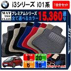 BMW i3シリーズ i01系 SUV フロアマット 1台分セット【プレミアム】 シリーズ 15360通り フロアーマット カーマット 車種 専用 内装 カー用品 車用品 アクセサリー BMW i3 Series i01 SUV 日本製