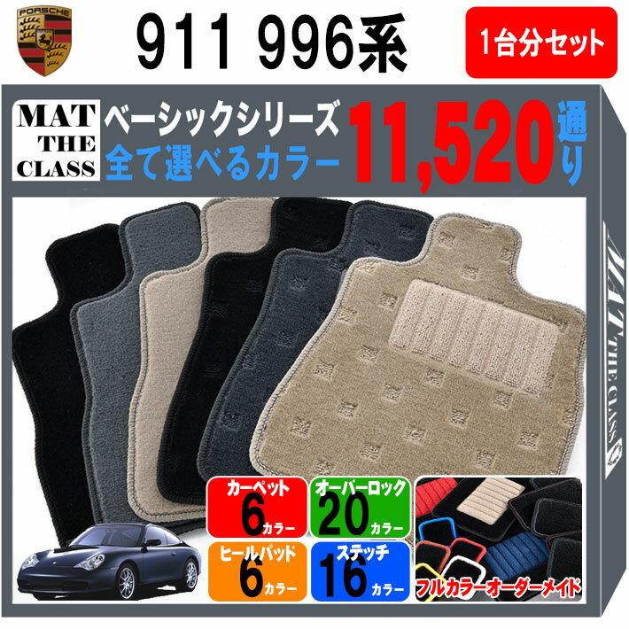 アクセサリー, フロアマット  911 996 1 11520 PORSCHE 911 Series 996