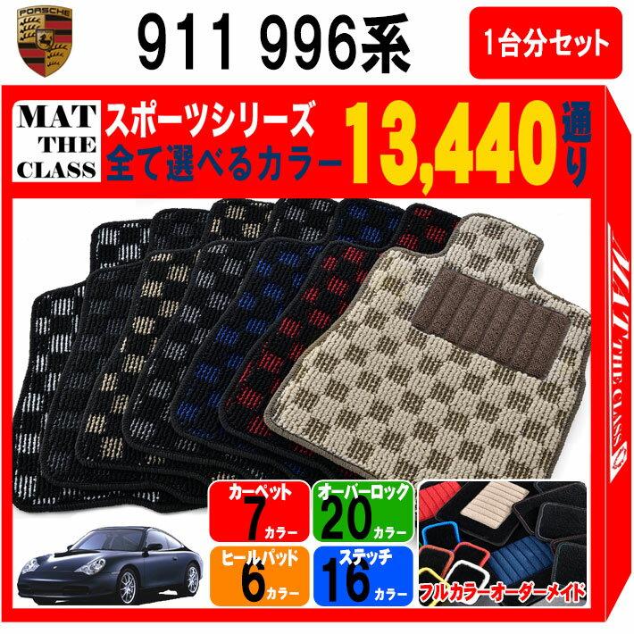 アクセサリー, フロアマット  911 996 1 15360 PORSCHE 911 Series 996
