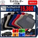 トヨタ TOYOTA ランドクルーザー100 LAND CRUISER J100系 5人...