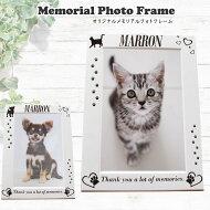 オリジナルメモリアルフォトフレームシルエット入りペット仏具遺影写真入れ名入れ記念品ギフト贈り物犬猫ペット供養手元供養仏壇に